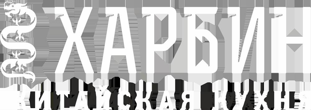 Харбин Logo